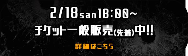 2/18 san 18:00~ チケット一般発売(先着)中!詳細はこちら